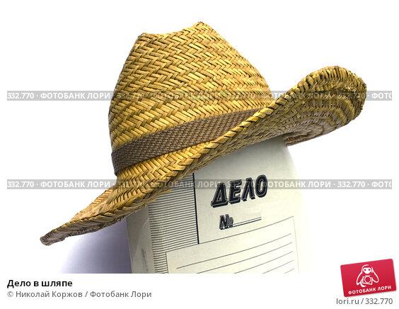 Дело в шляпе, фото № 332770, снято 14 июня 2008 г. (c) Николай Коржов / Фотобанк Лори