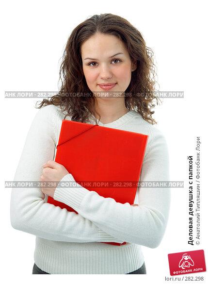 Деловая девушка с папкой, фото № 282298, снято 17 февраля 2008 г. (c) Анатолий Типляшин / Фотобанк Лори