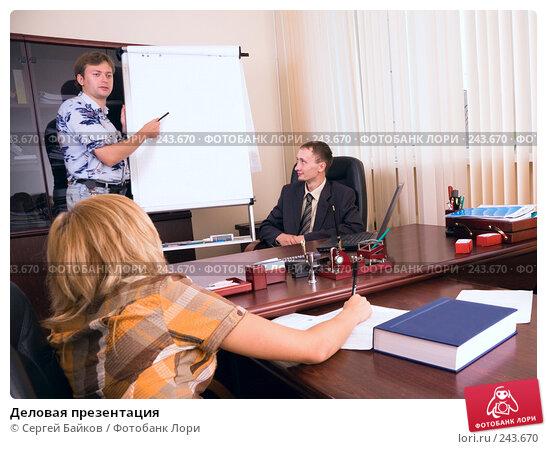 Деловая презентация, фото № 243670, снято 28 августа 2007 г. (c) Сергей Байков / Фотобанк Лори