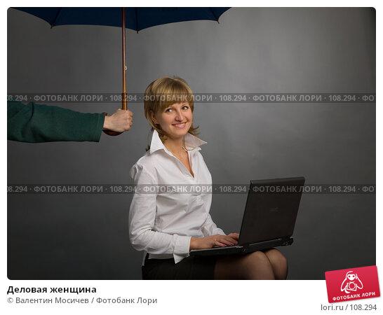 Деловая женщина, фото № 108294, снято 1 апреля 2007 г. (c) Валентин Мосичев / Фотобанк Лори