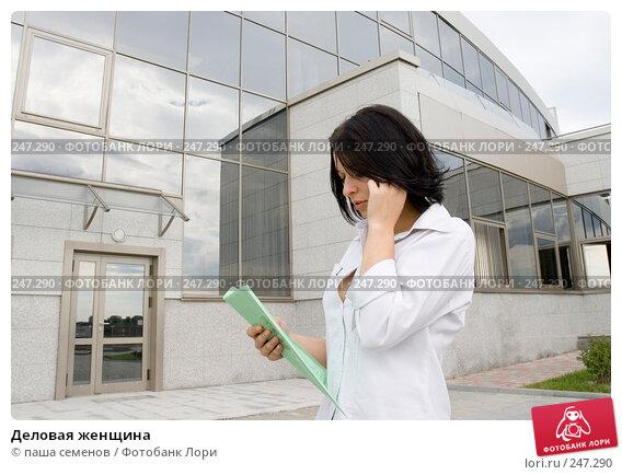 Деловая женщина, фото № 247290, снято 6 августа 2007 г. (c) паша семенов / Фотобанк Лори