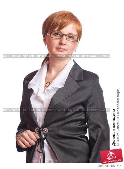 Деловая женщина, фото № 307718, снято 18 мая 2008 г. (c) Ольга Сапегина / Фотобанк Лори
