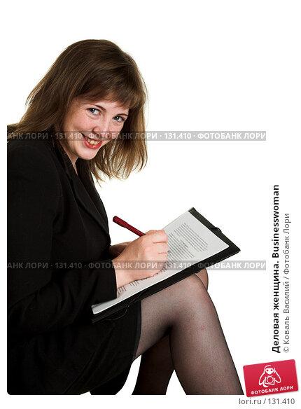 Деловая женщина. Businesswoman, фото № 131410, снято 19 июля 2007 г. (c) Коваль Василий / Фотобанк Лори