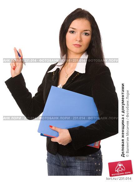 Деловая женщина с документами, фото № 231014, снято 22 марта 2008 г. (c) Валентин Мосичев / Фотобанк Лори