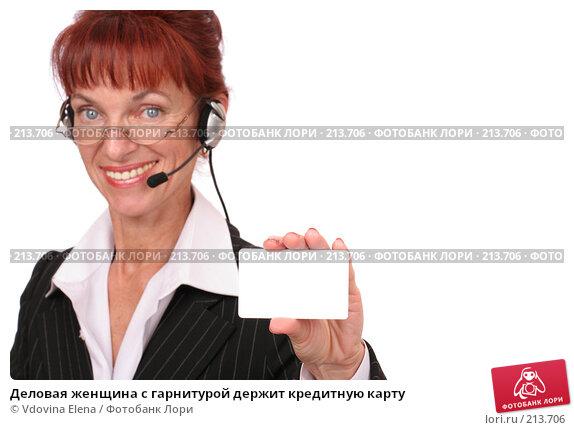 Деловая женщина с гарнитурой держит кредитную карту, фото № 213706, снято 21 февраля 2008 г. (c) Vdovina Elena / Фотобанк Лори