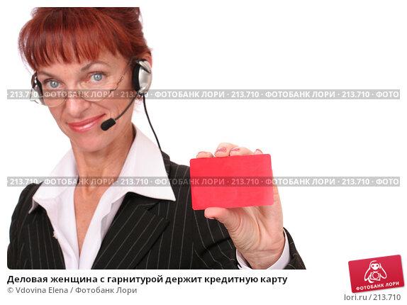 Деловая женщина с гарнитурой держит кредитную карту, фото № 213710, снято 21 февраля 2008 г. (c) Vdovina Elena / Фотобанк Лори