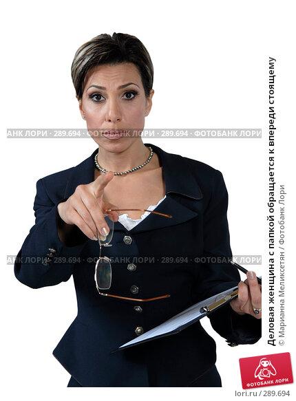 Деловая женщина с папкой обращается к впереди стоящему, фото № 289694, снято 4 мая 2007 г. (c) Марианна Меликсетян / Фотобанк Лори