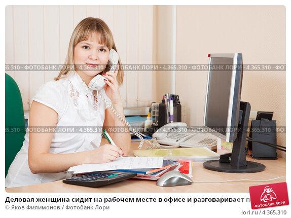 Купить «Деловая женщина сидит на рабочем месте в офисе и разговаривает по телефону», фото № 4365310, снято 12 марта 2011 г. (c) Яков Филимонов / Фотобанк Лори