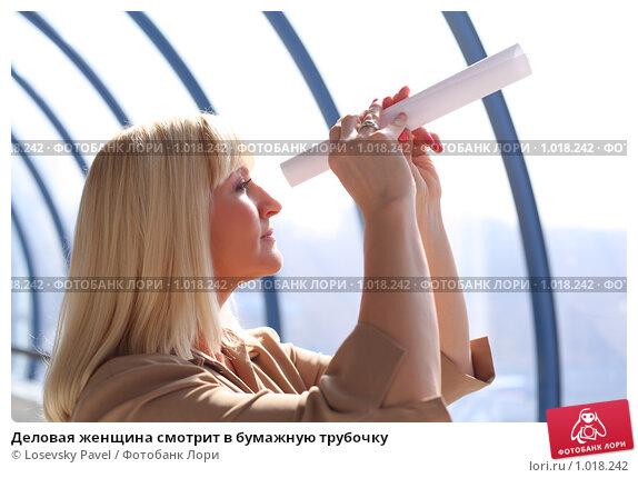Купить «Деловая женщина смотрит в бумажную трубочку», фото № 1018242, снято 8 апреля 2009 г. (c) Losevsky Pavel / Фотобанк Лори