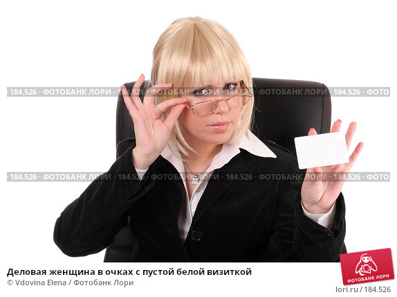Купить «Деловая женщина в очках с пустой белой визиткой», фото № 184526, снято 17 января 2008 г. (c) Vdovina Elena / Фотобанк Лори