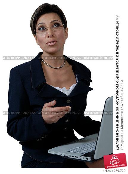 Деловая женщина за ноутбуком обращается к впереди стоящему, фото № 289722, снято 4 мая 2007 г. (c) Марианна Меликсетян / Фотобанк Лори