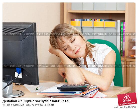 Купить «Деловая женщина заснула в кабинете», фото № 2419950, снято 12 марта 2011 г. (c) Яков Филимонов / Фотобанк Лори