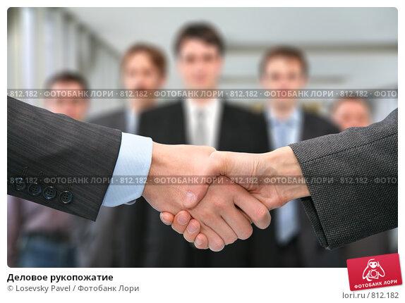 Купить «Деловое рукопожатие», фото № 812182, снято 21 февраля 2018 г. (c) Losevsky Pavel / Фотобанк Лори