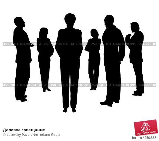Деловое совещание, иллюстрация № 250358 (c) Losevsky Pavel / Фотобанк Лори