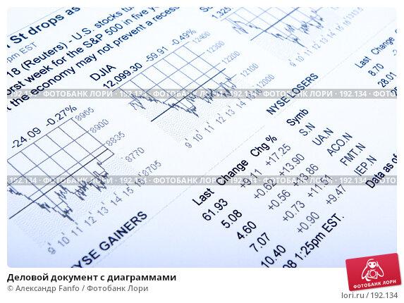 Купить «Деловой документ с диаграммами», фото № 192134, снято 24 апреля 2018 г. (c) Александр Fanfo / Фотобанк Лори