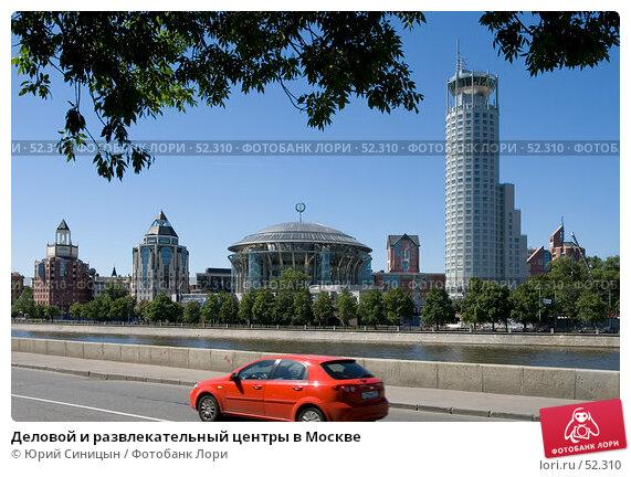 Деловой и развлекательный центры в Москве, фото № 52310, снято 3 июня 2007 г. (c) Юрий Синицын / Фотобанк Лори