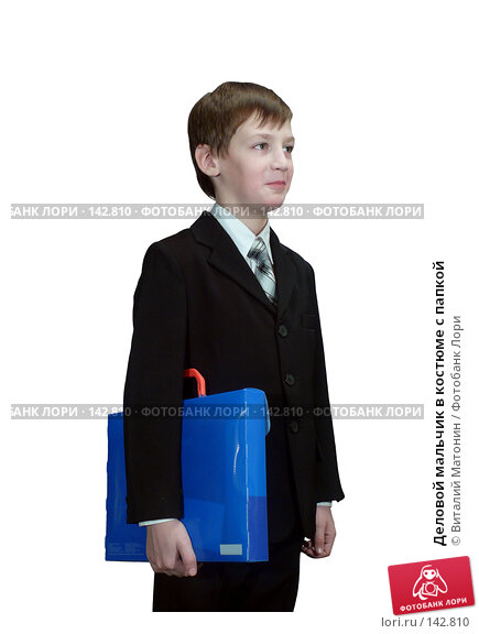 Деловой мальчик в костюме с папкой, фото № 142810, снято 7 декабря 2007 г. (c) Виталий Матонин / Фотобанк Лори