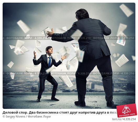 Купить «Деловой спор. Два бизнесмена стоят друг напротив друга в позах борцов среди летающих документов и бумаг», фото № 4339214, снято 21 марта 2018 г. (c) Sergey Nivens / Фотобанк Лори