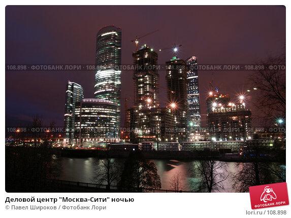 """Деловой центр """"Москва-Сити"""" ночью, эксклюзивное фото № 108898, снято 28 марта 2017 г. (c) Павел Широков / Фотобанк Лори"""