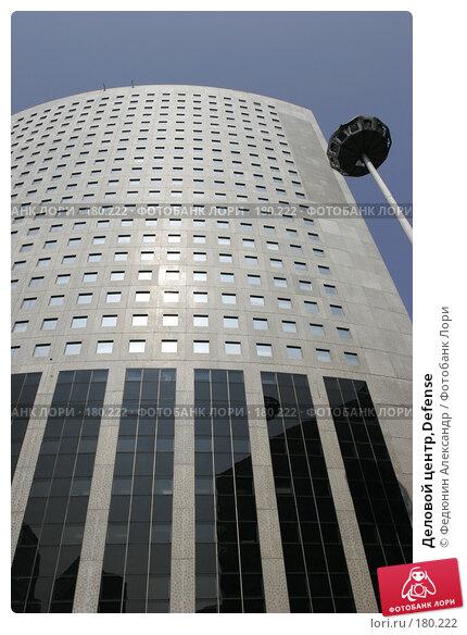 Купить «Деловой центр,Defense», фото № 180222, снято 30 апреля 2007 г. (c) Федюнин Александр / Фотобанк Лори
