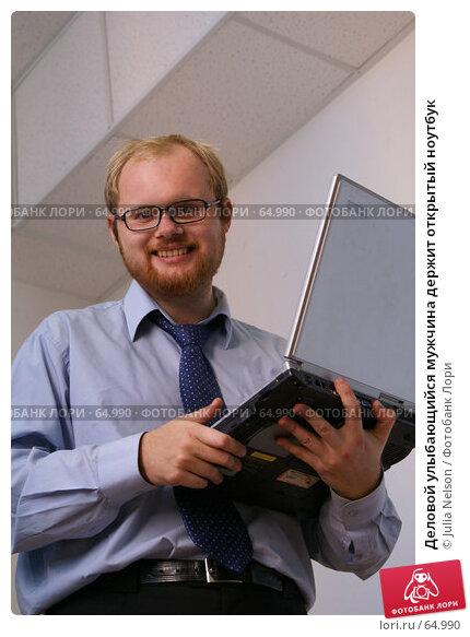 Деловой улыбающийся мужчина держит открытый ноутбук, фото № 64990, снято 22 июля 2007 г. (c) Julia Nelson / Фотобанк Лори