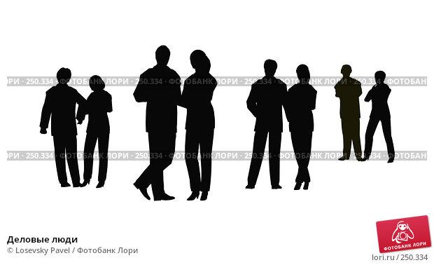 Деловые люди, иллюстрация № 250334 (c) Losevsky Pavel / Фотобанк Лори