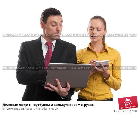 Купить «Деловые люди с ноутбуком и калькулятором в руках», фото № 6311290, снято 7 сентября 2013 г. (c) Александр Лычагин / Фотобанк Лори