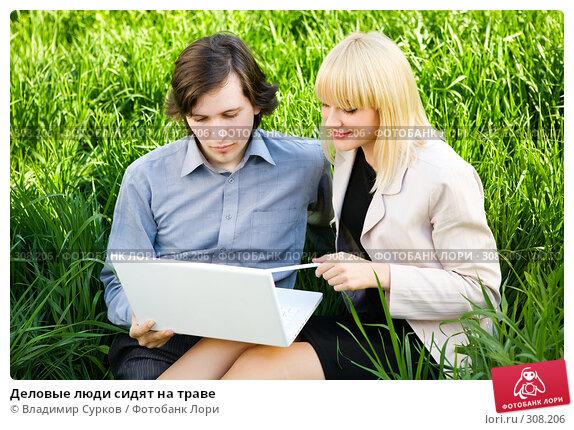 Деловые люди сидят на траве, фото № 308206, снято 26 апреля 2008 г. (c) Владимир Сурков / Фотобанк Лори