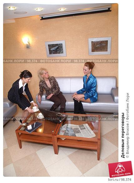 Купить «Деловые переговоры», фото № 98374, снято 29 января 2005 г. (c) Владимир Власов / Фотобанк Лори
