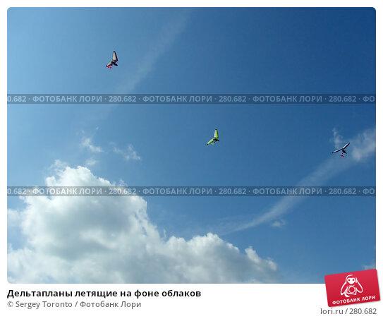 Дельтапланы летящие на фоне облаков, фото № 280682, снято 14 февраля 2005 г. (c) Sergey Toronto / Фотобанк Лори