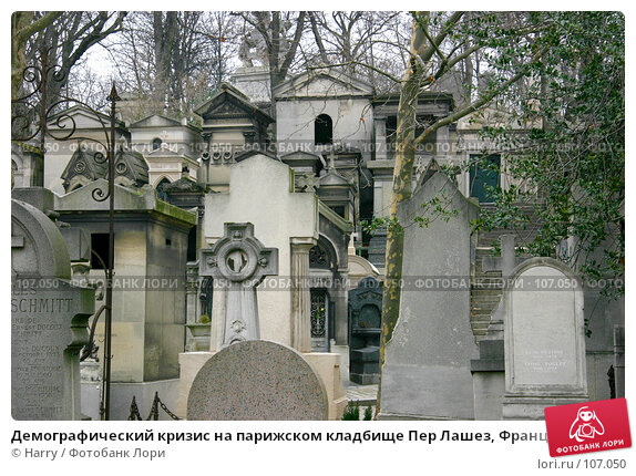 Демографический кризис на парижском кладбище Пер Лашез, Франция, фото № 107050, снято 26 февраля 2006 г. (c) Harry / Фотобанк Лори