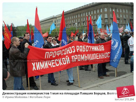 Демонстрация коммунистов 1 мая на площади Павших Борцов, Волгоград, эксклюзивное фото № 215294, снято 1 мая 2005 г. (c) Ирина Мойсеева / Фотобанк Лори