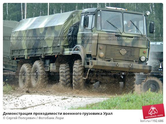 Демонстрация проходимости военного грузовика Урал, фото № 192686, снято 6 октября 2006 г. (c) Сергей Попсуевич / Фотобанк Лори
