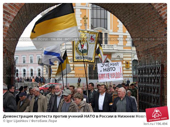 Демонстрация протеста против учений НАТО в России в Нижнем Новгороде, фото № 196494, снято 14 сентября 2006 г. (c) Igor Lijashkov / Фотобанк Лори