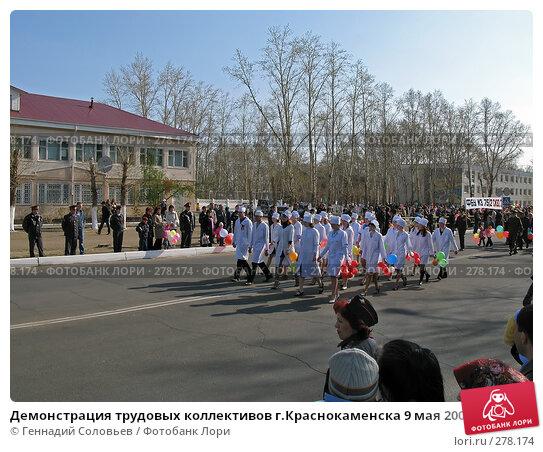 Демонстрация трудовых коллективов г.Краснокаменска 9 мая 2008г., фото № 278174, снято 9 мая 2008 г. (c) Геннадий Соловьев / Фотобанк Лори