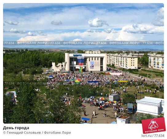 Купить «День города», фото № 77634, снято 25 августа 2007 г. (c) Геннадий Соловьев / Фотобанк Лори