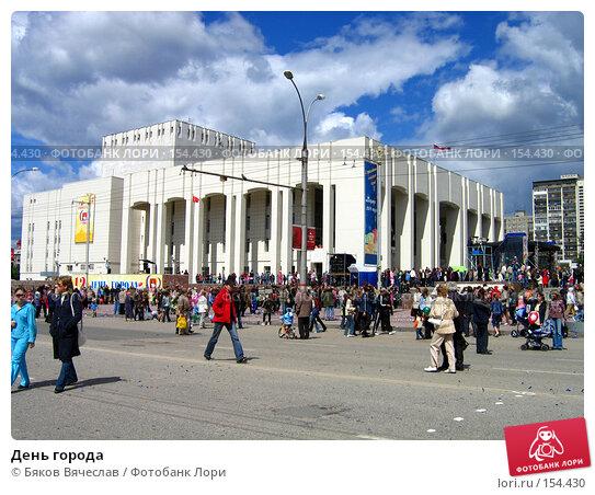 Купить «День города», фото № 154430, снято 12 июня 2007 г. (c) Бяков Вячеслав / Фотобанк Лори