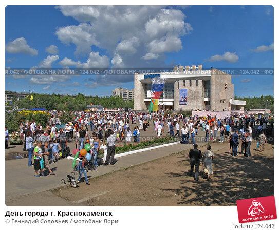День города г. Краснокаменск, фото № 124042, снято 25 августа 2007 г. (c) Геннадий Соловьев / Фотобанк Лори