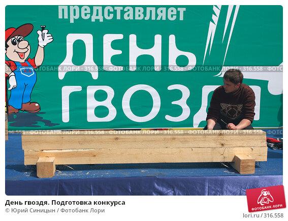 День гвоздя. Подготовка конкурса, фото № 316558, снято 8 июня 2008 г. (c) Юрий Синицын / Фотобанк Лори