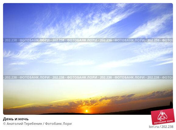 День и ночь, фото № 202238, снято 24 августа 2007 г. (c) Анатолий Теребенин / Фотобанк Лори