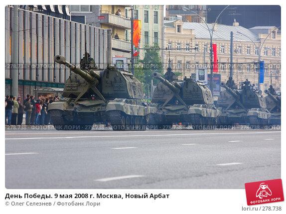День Победы. 9 мая 2008 г. Москва, Новый Арбат, фото № 278738, снято 9 мая 2008 г. (c) Олег Селезнев / Фотобанк Лори