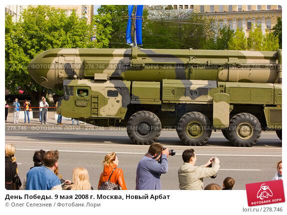 День Победы. 9 мая 2008 г. Москва, Новый Арбат, фото № 278746, снято 9 мая 2008 г. (c) Олег Селезнев / Фотобанк Лори