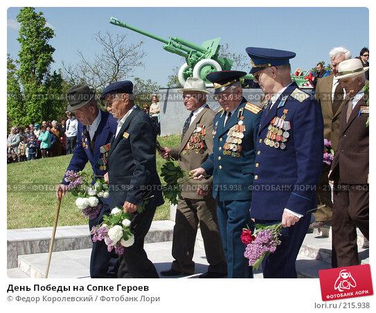 Купить «День Победы на Сопке Героев», фото № 215938, снято 30 мая 2002 г. (c) Федор Королевский / Фотобанк Лори
