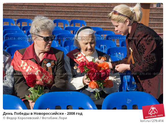 Купить «День Победы в Новороссийске - 2008 год», фото № 279414, снято 9 мая 2008 г. (c) Федор Королевский / Фотобанк Лори