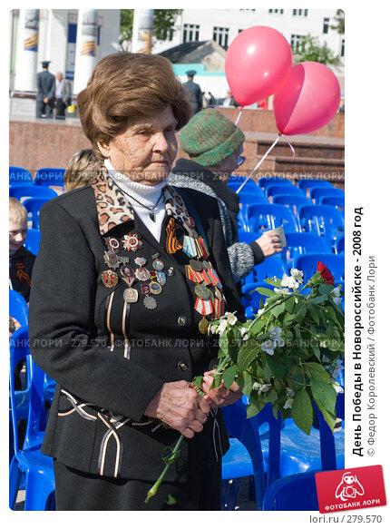 Купить «День Победы в Новороссийске - 2008 год», фото № 279570, снято 9 мая 2008 г. (c) Федор Королевский / Фотобанк Лори