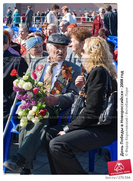 День Победы в Новороссийске - 2008 год, фото № 279594, снято 9 мая 2008 г. (c) Федор Королевский / Фотобанк Лори