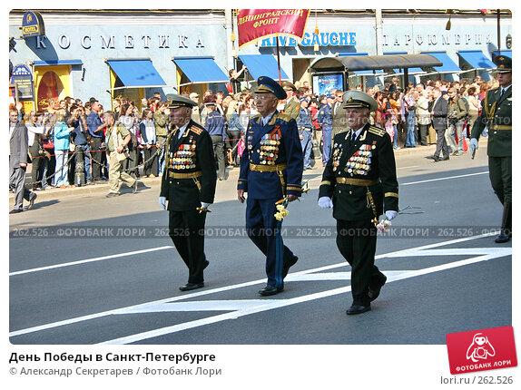 День Победы в Санкт-Петербурге, фото № 262526, снято 9 мая 2006 г. (c) Александр Секретарев / Фотобанк Лори