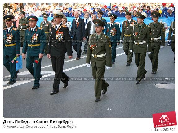 День Победы в Санкт-Петербурге, фото № 262594, снято 9 мая 2006 г. (c) Александр Секретарев / Фотобанк Лори