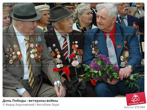День Победы - ветераны войны, фото № 215934, снято 9 мая 2005 г. (c) Федор Королевский / Фотобанк Лори
