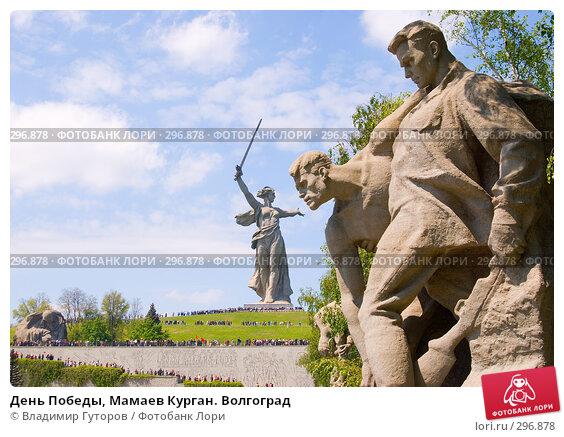День Победы,Мамаев Курган, фото № 296878, снято 9 мая 2008 г. (c) Владимир Гуторов / Фотобанк Лори